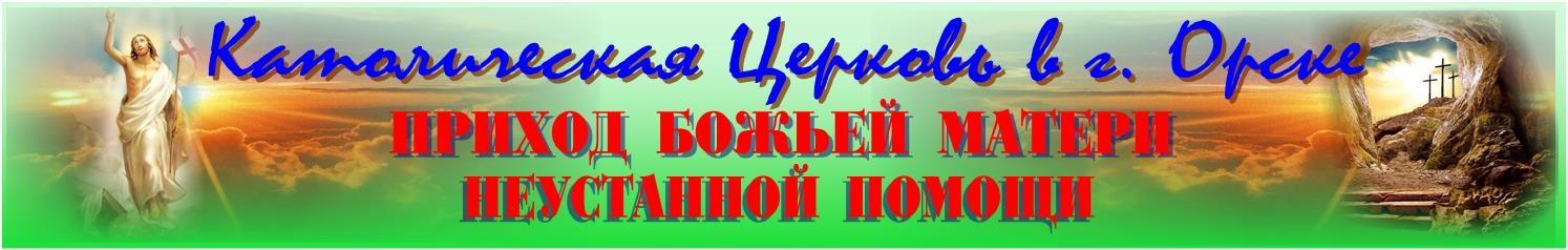 Приход Римско-Католической Церкви Божьей Матери Неустанной Помощи в городе Орске